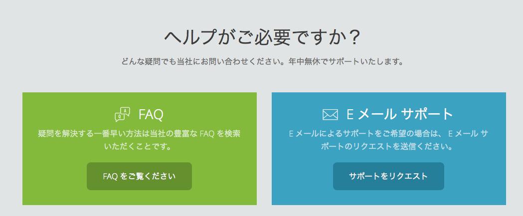ネッテラー,日本人サポート