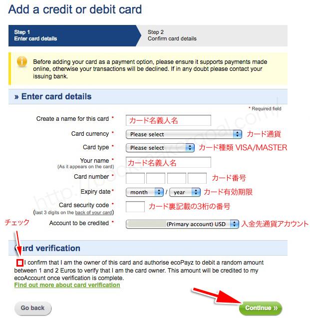 エコペイズ,入金,クレジットカード