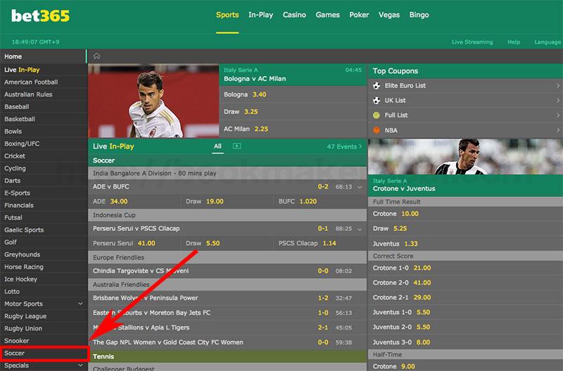 bet365,サッカー,賭け方