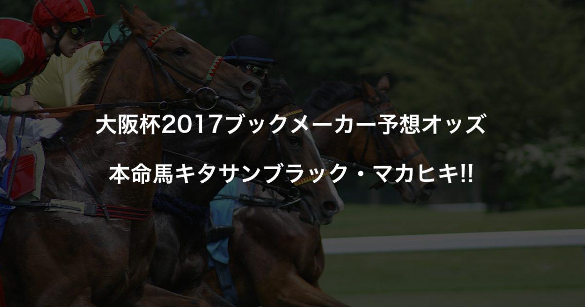 大阪杯,オッズ
