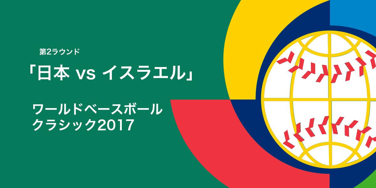 wbc,日本,イスラエル