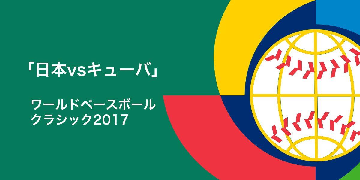 wbc, 日本,キューバ