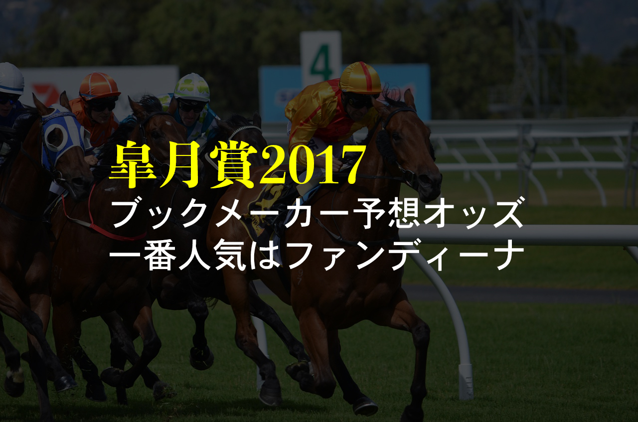皐月賞2017ブックメーカーbet365予想オッズ・出走予定馬・日程 ...