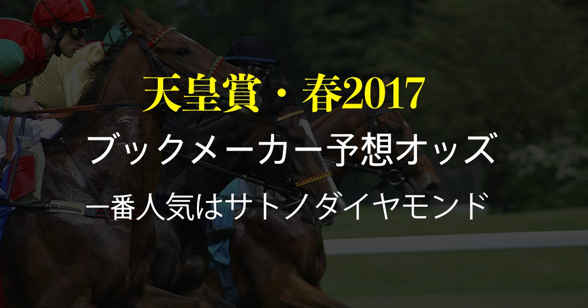 天皇賞,春,2017,ブックメーカー