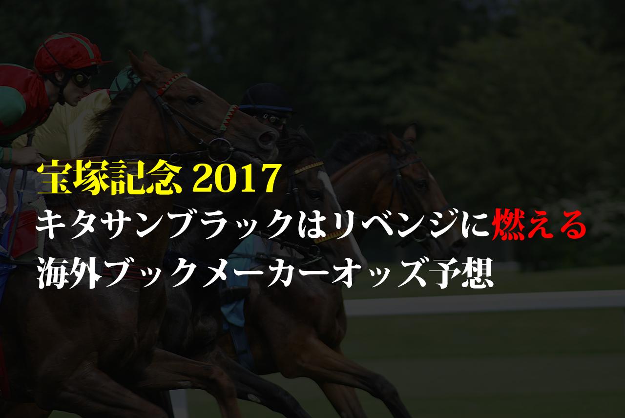 宝塚記念,2017,ブックメーカー