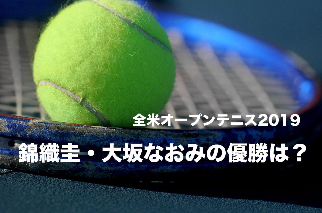 全米オープンテニス,2019
