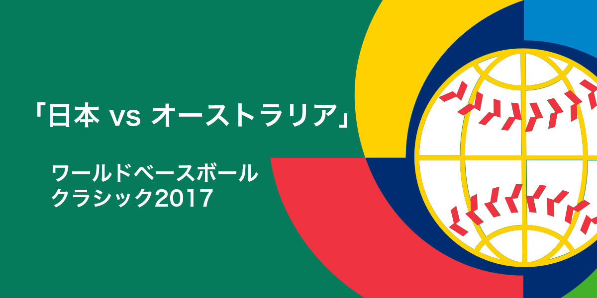 wbc,日本,オーストラリア
