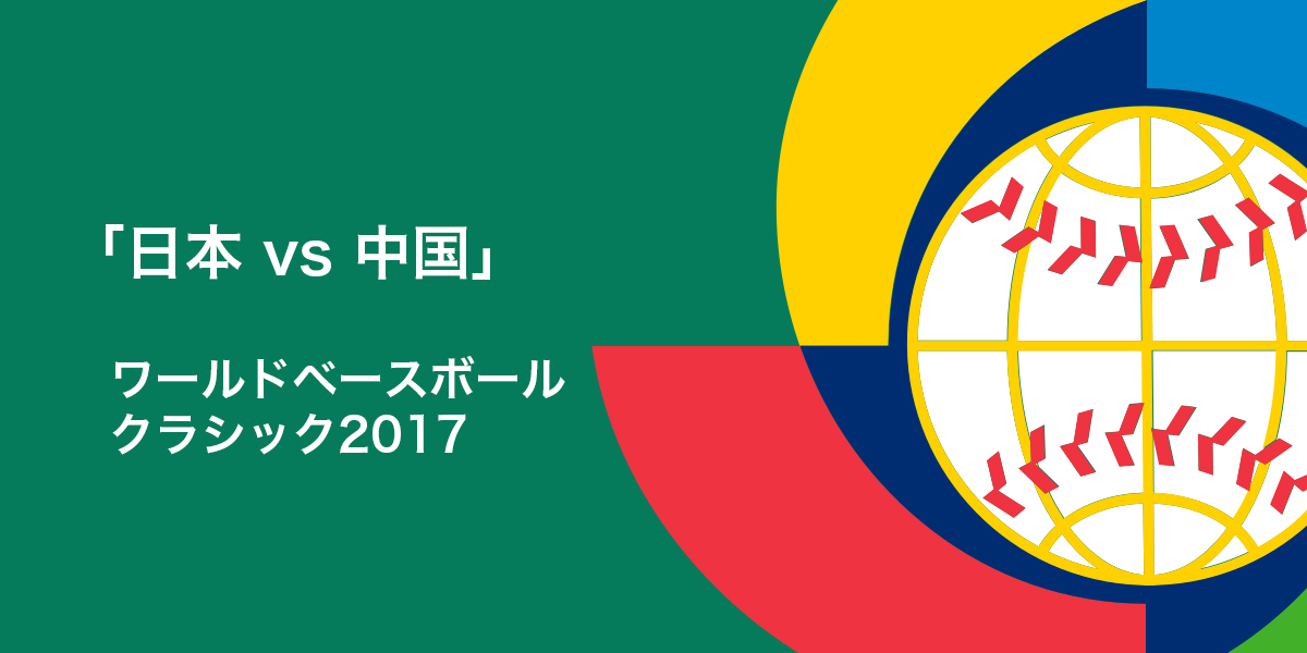 wbc,日本,試合