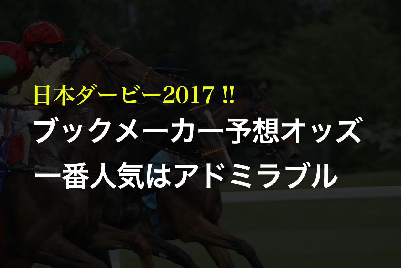 日本ダービー,2017,オッズ