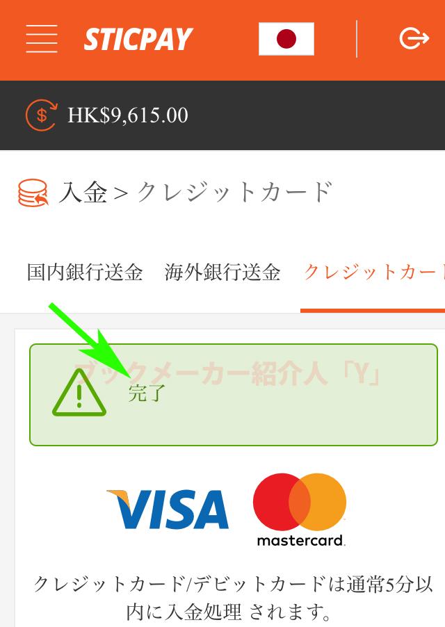 スティックペイ,入金,クレジットカード