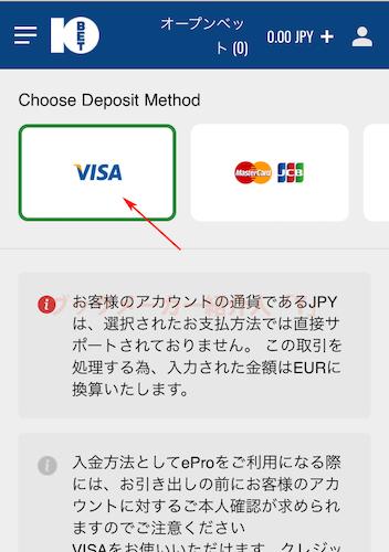 10betjapanのクレジットカード入金