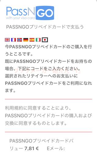 10betjapanのPassngo画面