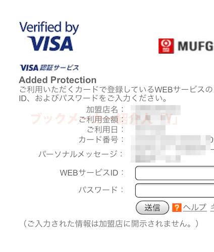 10betjapanのクレジットカード会社情報画面