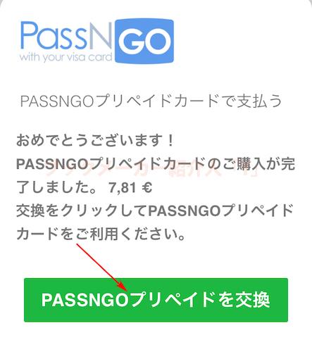 passngoプリペイドを交換