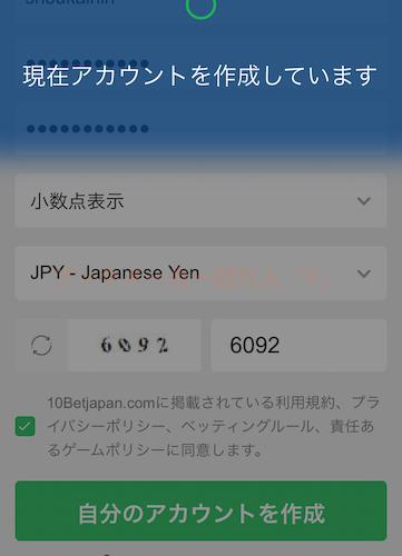10betjapanのアカウント作成途中画面