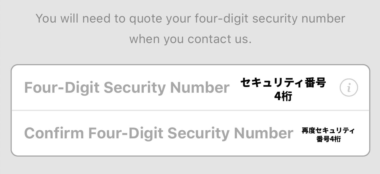 bet365のセキュリティ番号