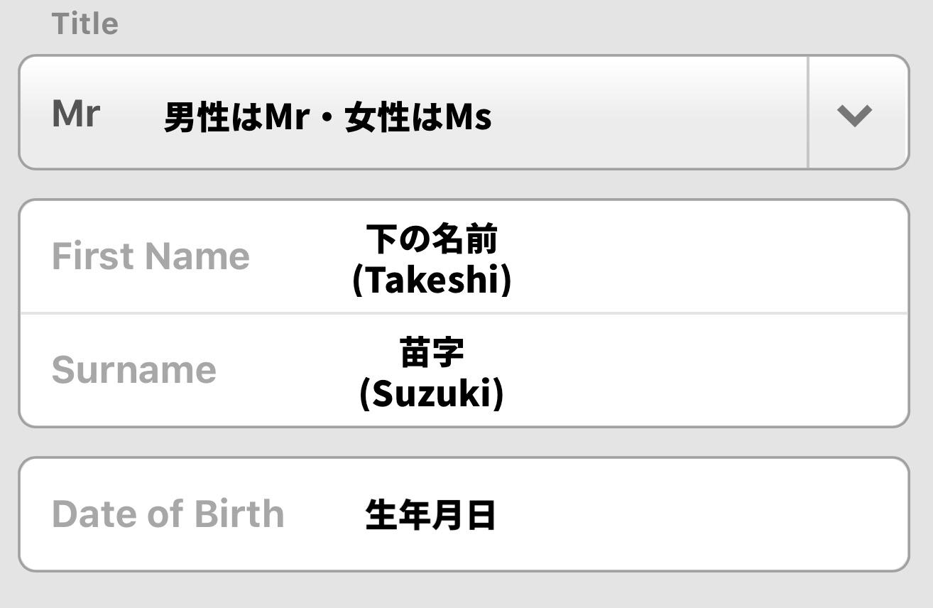 bet365の名前、生年月日の登録