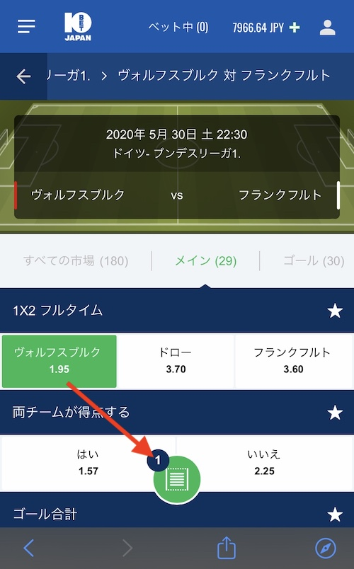 10betjapanサッカーの賭け方