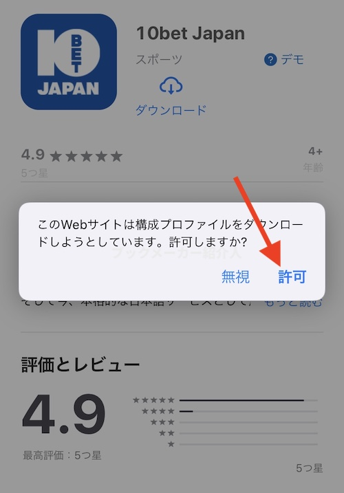 10betjapanアプリ