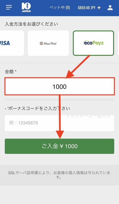 10betjapanエコペイズの入金方法