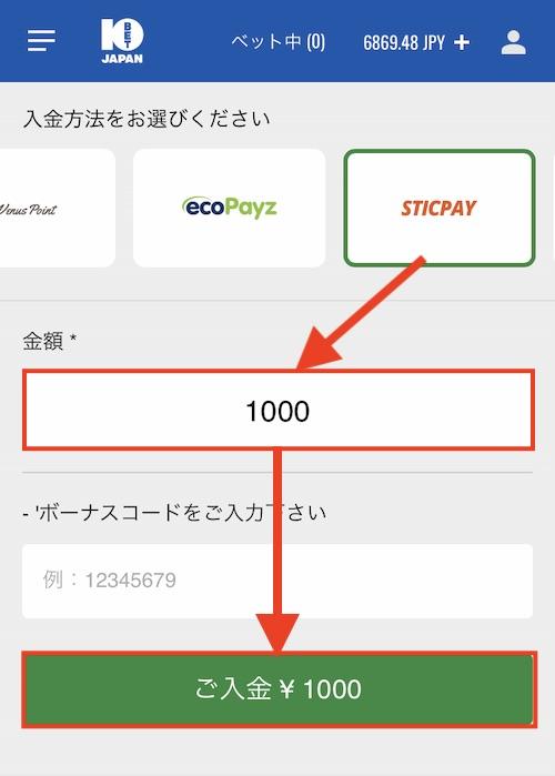 10betjapanの入金方法