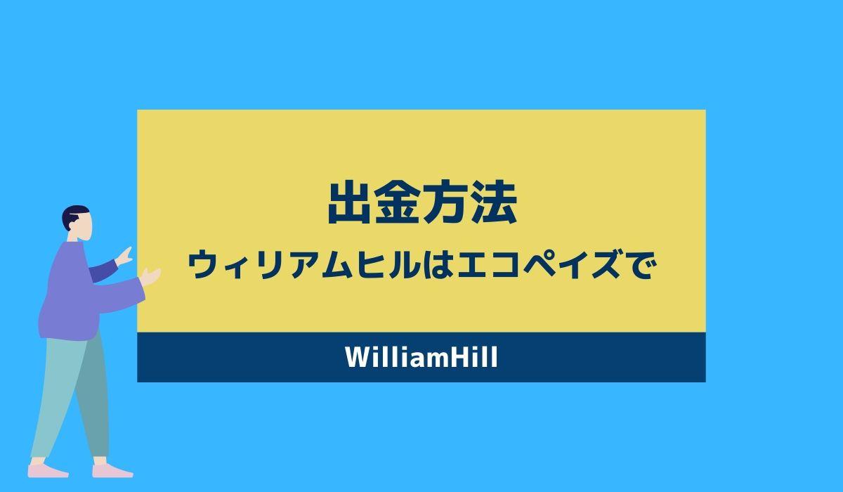 ヒル ウィリアム