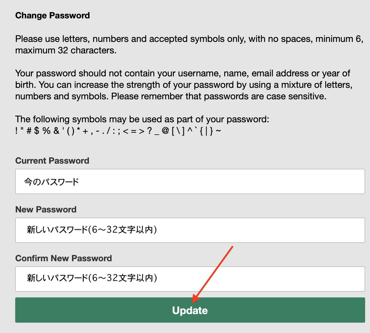 bet365パスワードの変更