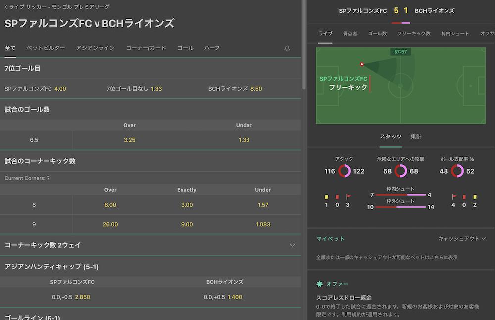 bet365日本語標示にする方法